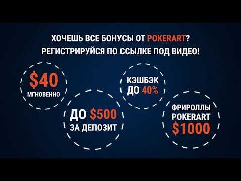 Как скачать PartyPoker на деньги и получить бонусы?