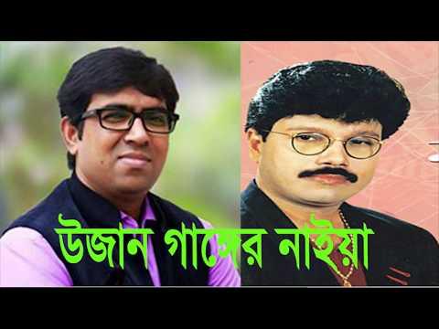 উজান-গাঙের-নাইয়া-||-obaidullah-tarek-||-official-song-||-bangla-new-song-2018-||