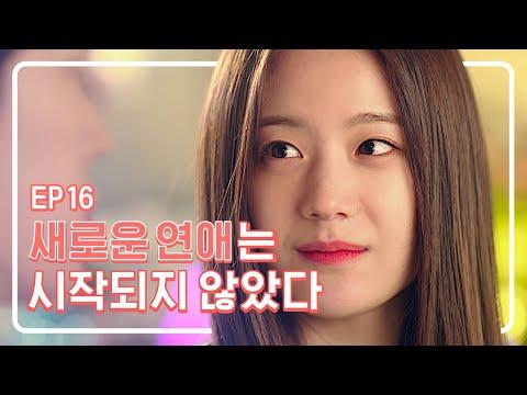 Download 이별과 만남을 준비하는 자세 필수연애교양 EP.16 Mp4 baru