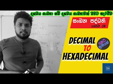 Decimal to Hexadecimal   Number Systems in Sinhala - Part 04   Tech Side