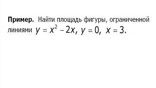 Геометрический смысл определенного интеграла (2)