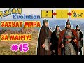 [EU4] Захват мира за Маньчжурию #15   Прохождение Europa Universalis IV