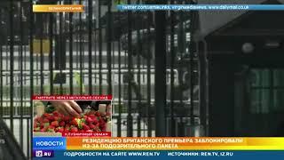 Терезу Мэй заперли в резиденции из-за подозрительного предмета