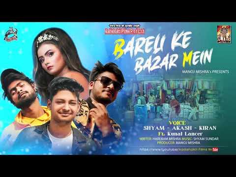 bareli ke bazaar mein jail lyrics jail bareli