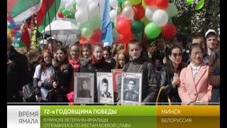 В Минске ветераны-ямальцы отправились по местам боевой славы