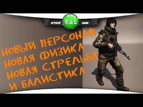 Stalker Online: ОБЗОР НОВОГО ПЕРСОНАЖА ( НАШЕ МНЕНИЕ )