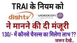 Big Update: Dish TV & Videocon d2h Agreed to Apply TRAI New Rule | Which Channels in 130/- ? | M.W
