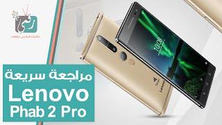 لينوفو فاب 2 برو Lenovo Phab 2 Pro   مراجعة سريعة