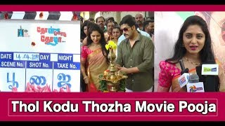 Thol Kodu Thozha Movie Pooja