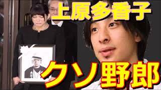 ひろゆきがゲスなニュース番組をブッタ切る!「上原多香子は笑えないレ...