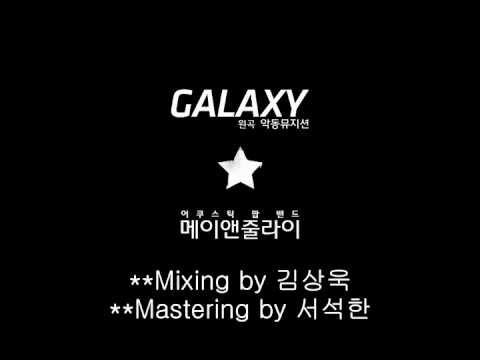 메이앤줄라이 메이앤줄라이-Galaxy (악동뮤지션 Cover)