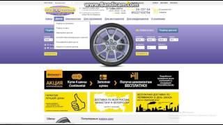 Интернет-магазин автомобильных дисков и шин в Челябинске