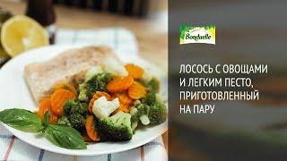 Лосось с овощами и легким песто, приготовленный на пару