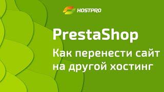 Як перенести сайт на PrestaShop на наш хостинг, самостійно. Покрокова інструкція.