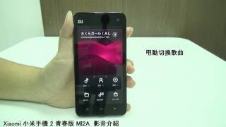 Sogi.com.tw手機王@Xiaomi 小米手機 2 青春版 MI2A影音介紹 thumbnail