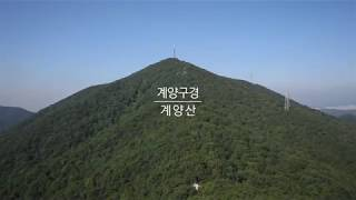 [계양9경] 인천시 계양구 홍보영상_ 계양산 편썸네일
