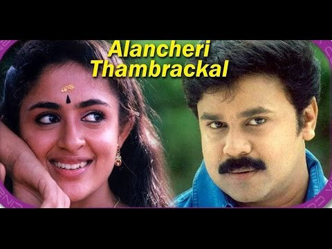 Aalancheri Thamprakkal Full Malayalam Movie 1995   Dileep, Annie   Full Length Malayalam Movie