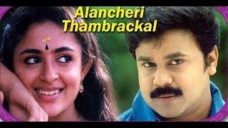 Video Aalancheri Thamprakkal Full Malayalam Movie 1995   Dileep, Annie   Full Length Malayalam Movie download MP3, 3GP, MP4, WEBM, AVI, FLV November 2017