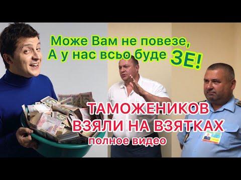 ШОК! Взятки, Схемы Контрабанды и Штрафы за Евро-Бляхи 350тыс. гривен на Одесской таможне Кучурганы