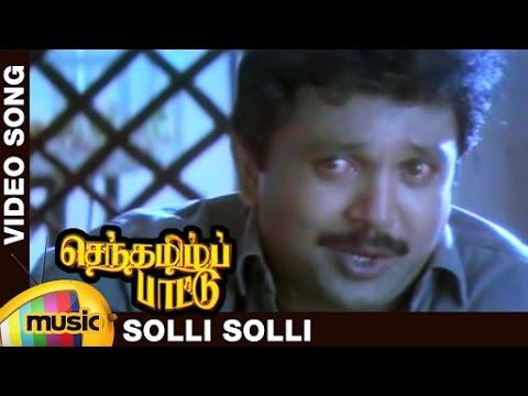 Senthamizh Paattu Tamil Movie Songs | Solli Solli Video Song | Prabhu | Sujatha | SPB | Ilayaraja