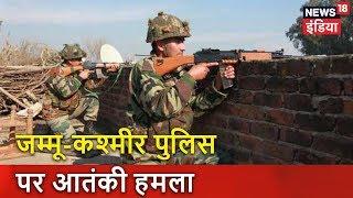 जम्मू-कश्मीर पुलिस पर आतंकी हमला | Breaking News | News18 India