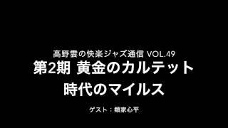 Music Bird:http://musicbird.jp/ 快楽ジャズ通信:http://jazzpleasur...