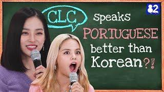 CLC 씨엘씨 | Brazilian Tongue Twister Reading Challenge! [Tongue Twister]