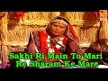 Download Sakhi Ri Main To Mari Re Sharam Ke Mare | Rajasthani  Song - Sawari Bai | RajasthaniHits MP3 song and Music Video