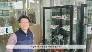 레고가 전시된 김제로컬푸드 레스토랑