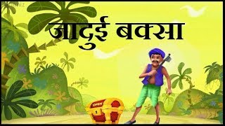 जादुई बक्सा  कहानी | woodcutter story |hindi kahaniya for kids | moral stories for kids
