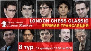 London chess classic - 8 тур. Школа шахмат ChessMaster
