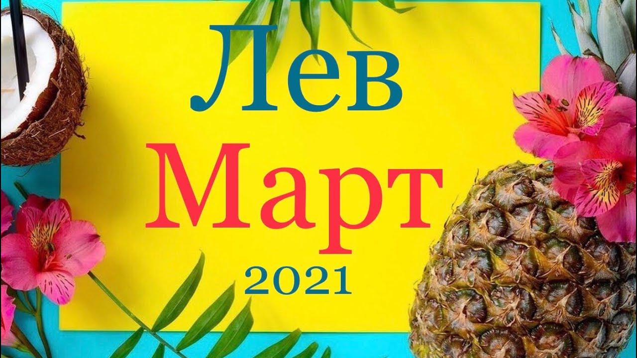 ЛЕВ ♌️ Самый Подробный Таро-прогноз на Март 2021 года.