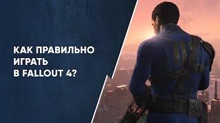 Как правильно играть в Fallout 4? | Размышления о серии