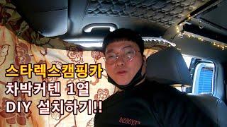 스타렉스 캠핑카 차박 필수품 1열 커텐 설치하기!! 유…