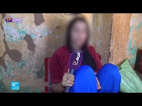 اسمع شهادة الفتاة المغربية التي تعرضت لاغتصاب جماعي وتعذيب