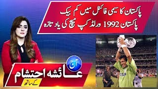 #CWC 2019 | Pakistan Vs Newzeland Worldcup 2019 | Agha Prishti Predictions About Pakistan Winning