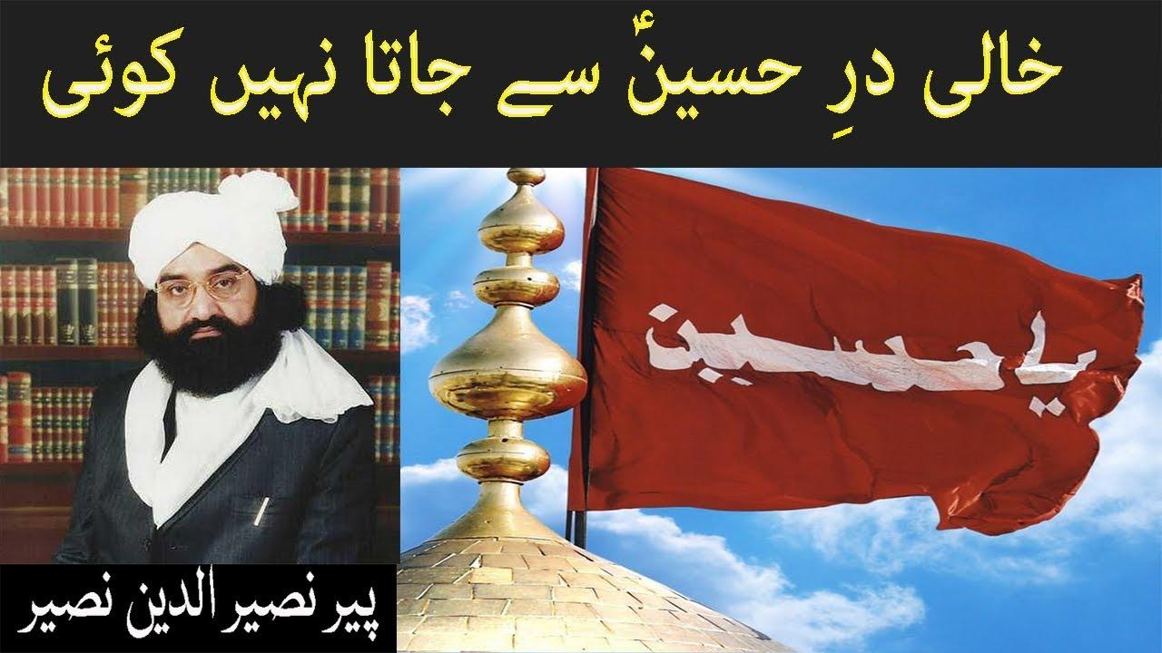 Khali Dar e Hussain Se Jata Nahin Koi   Islamic Urdu Poetry by Peer Naseer uddin Naseer