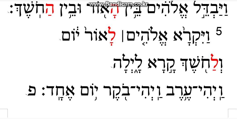 히브리어 성경 읽기 창세기 1장 1 5절 Hebrew Bible Genesis 1 1 5 Youtube