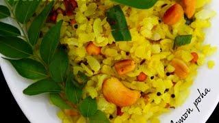 Lemon Poha - Nimmakaya Atukula Pulihora