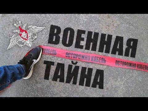 Военная тайна 📹 TV29.RU (Северодвинск)