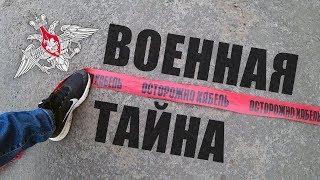 Военная тайна 📹 TV29.RU Северодвинск