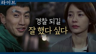 tvN Live '왜 이 일에 열심이야?' 정오의 질문에 상수의 대답은 #사명감 180415 EP.12