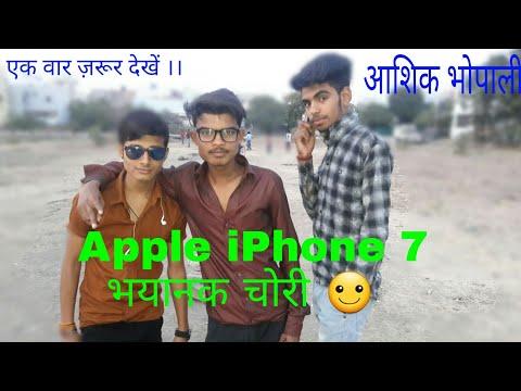 Apple iPhone 7 ki chori || apne kabhi aisa video nahi dekha hoga || Npbrmc3