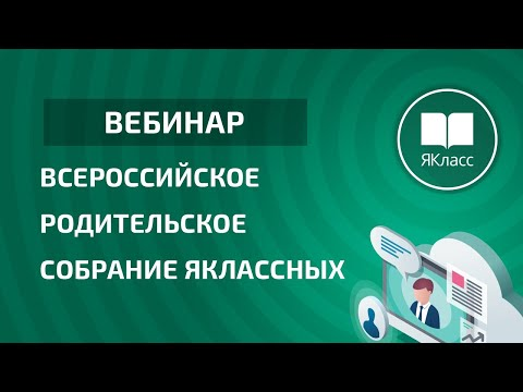 Вебинар « Всероссийское