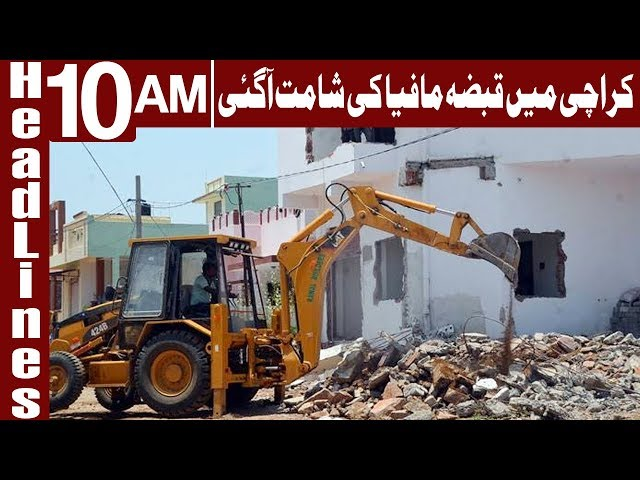 Operation Against illegal Constructions in Karachi |Headlines 10 AM | 23 October 2019 | Express News