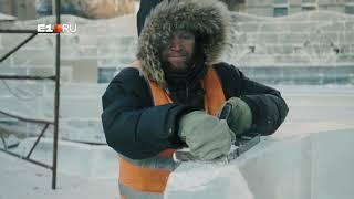 Строительство ледового городка в Екатеринбурге