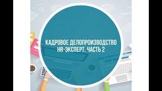 Кадровое делопроизводство и правовое регулирование, HR-Эксперт (IAPBE). Часть 1