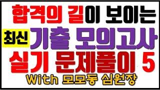 [합격 실기-5] #32회요양보호사시험 #요양보호사기출…
