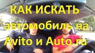 видео Авито ру авто с пробегом