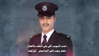 شيلة مهداه للملازم عبدالمحسن سلطان محسن العذاب   اداء فهد العيباني